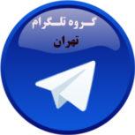 گپ تهرانیها