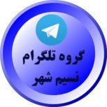 گروه تلگرام بهارستان تهران