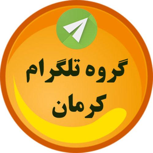 لینکدونی کرمان
