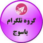 گروههای تلگرام یاسوجی