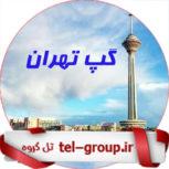 لینک گروه های تهرانی