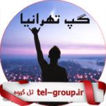 لینک گپ تهرانیها