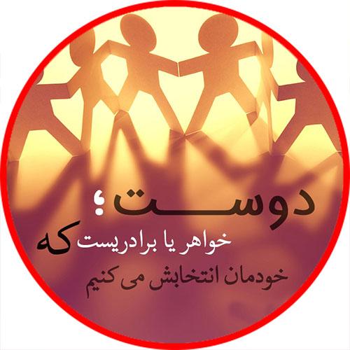 دوستیابی تهران