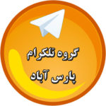 لینکدونی پارس آباد
