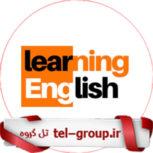 گروه علاقه مندان به انگلیسی
