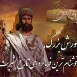 cyrus-the-great1