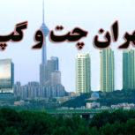 لینکدونی گروه تهران