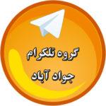 چت جواد آباد
