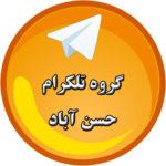 لینکدونی حسن آباد