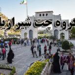 لینکدونی شیراز