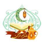 گروه قرآنی