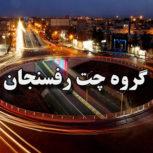 گروه کرمانیها