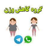 کاهش وزن در تلگرام