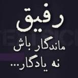 دوستانه تلگرام