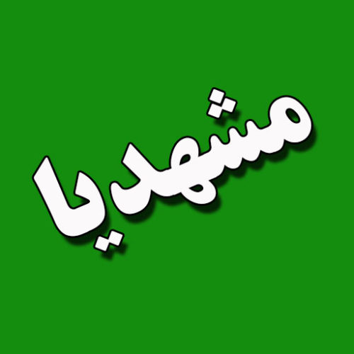 گروه تلگرام مشهد