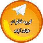 چت خالدآباد