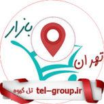 خرید و فروش تهران
