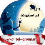 لینک گروههای چت اصفهان